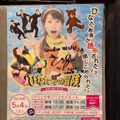 No. 4 柏Studio WUUさま!