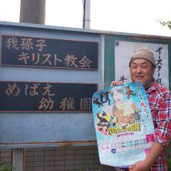 No.69 めばえ幼稚園さま!