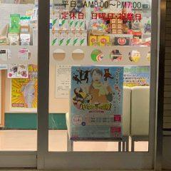 No. 64 立石薬局さま!
