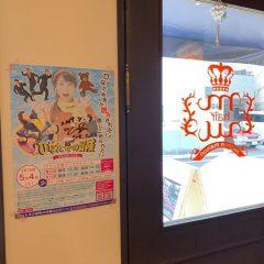 No.84 押上にある親子で来れる美容室 ~Mignon maison(ミニヨン メゾン)~さま!