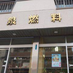 No.72 飯泉燃料店さま!