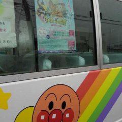 吉田保育園さんのバスにも!