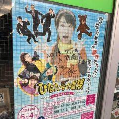 No.90 大渕商店さま!