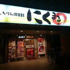 No.96 しちりん倶楽部にくまる様!