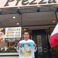 No.71 イタリアンレストランプレッザさま!