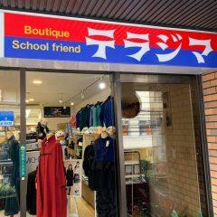 No.98 株式会社寺島商店さま!