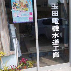 No.109 玉田電気水道工業さま!