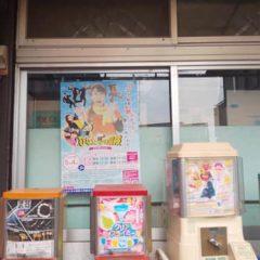 No.107 白山中、我孫子第4小学校御用達の中村文具店さま!