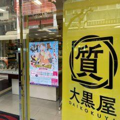 No.33 大黒屋柏店さん!