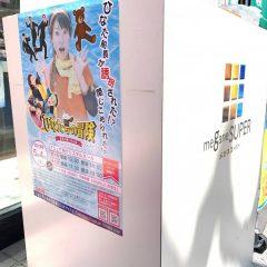 No.34 メガネスーパー柏本店さん!