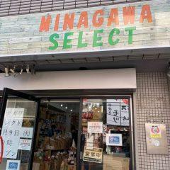 No. 42 ミナガワセレクトさま!