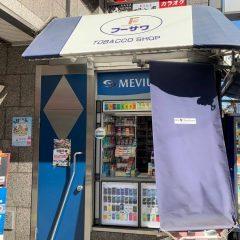 No.46 たばこショップフーサワさま!