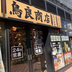No.49 鳥良商店柏東口店さま!