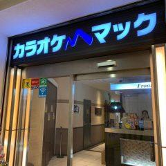 No.50 カラオケマック柏店さま!
