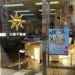 No.51 太陽不動産さま!