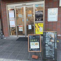 No.57 麺処・餃子処TESHIさま!