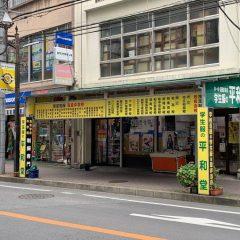 No.61 学生服の平和堂さま!