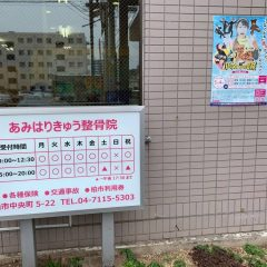 No.63 あみはりきゅう整骨院さま!